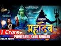 Powerful Shiv Bhajan | Mahadev 2018  | Om Namah Shivay | Baljinder | Studio Beats Mp3