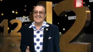 Вилли ТОКАРЕВ поздравляет Шансон ТВ с днем рождения