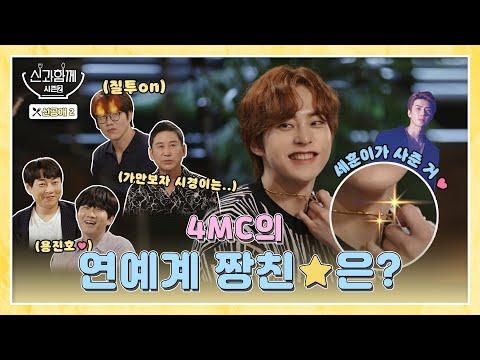 [신과 함께 시즌2] 신동엽 X 시우민의 연예계 찐친은? ㅣ 2회 선공개2
