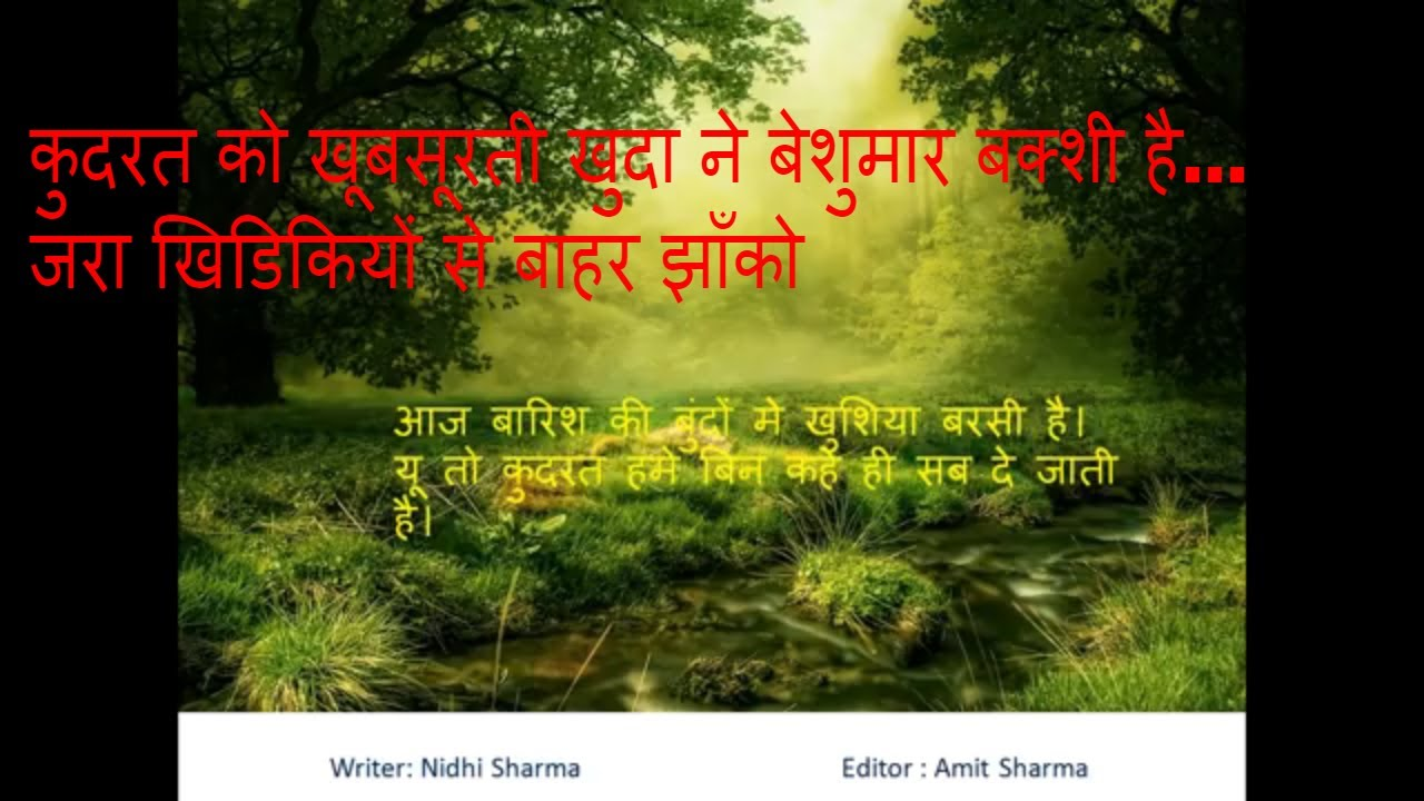 Beautiful Hindi Poem On Nature Ped Lagaye Ped Lagaye Hindi Poem