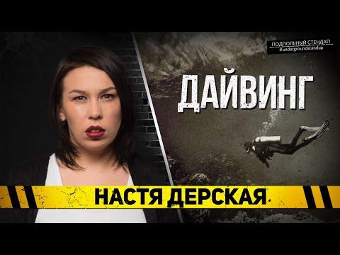 Настя Дерская - Про дайвинг.