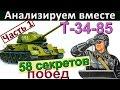 Т-34-85   58 секретов побед (часть 1). Как играть на Т 34-85. Разбор ошибок Т 34 85.