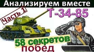 Т-34-85 | 58 секретов побед (часть 1). Как играть на Т 34-85. Разбор ошибок Т 34 85.