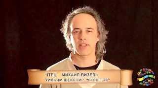 Уильям Шекспир. Сонет 23. Чтец Михаил Визель