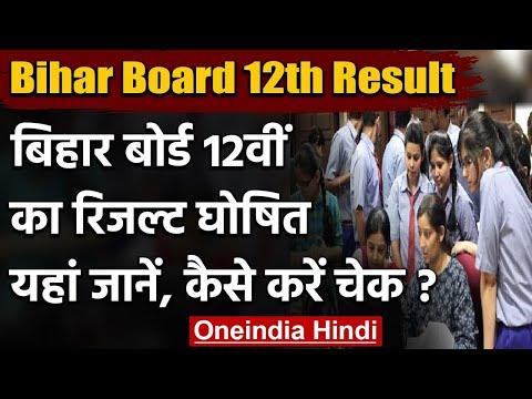 Bihar Board 12th Result 2021: बिहार 12वीं बोर्ड का रिजल्ट घोषित, ऐसे करें चेक | वनइंडिया हिंदी