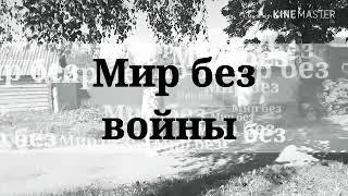 КЛИП НА ПЕСНЮ МИР БЕЗ ВОЙНЫ//ЛЮДИ БУДЬТЕ ДОБРЕЕ//СМОТРЕТЬ ДО КОНЦА!!!