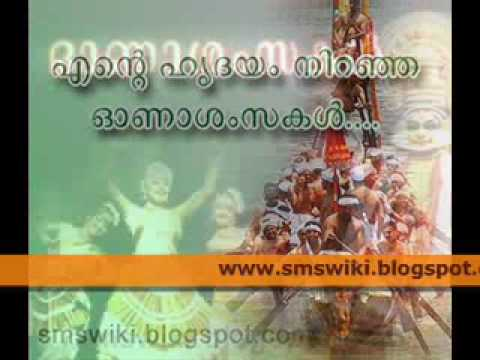 Onam greeting cards 2009 wishes and malayalam greeting cards youtube m4hsunfo