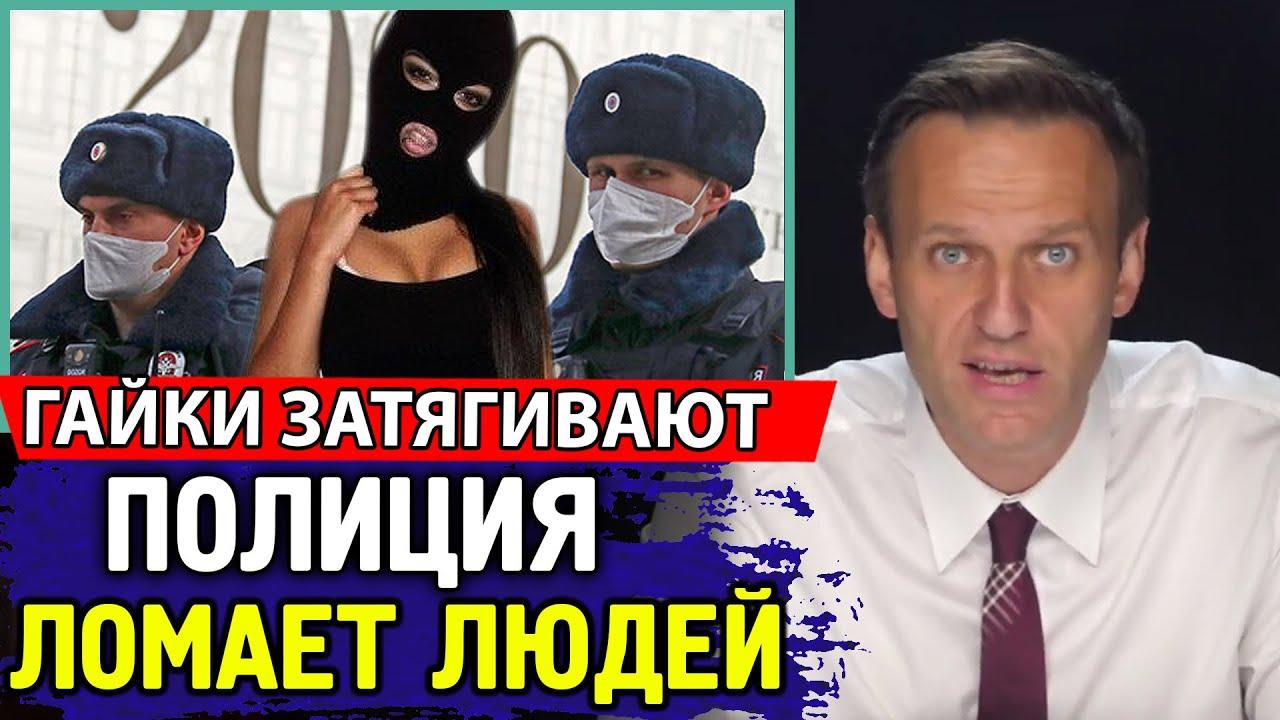 ПОЛИЦИЯ ПРОТИВ НАРОДА. Алексей Навальный