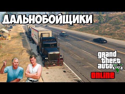GTA V Online (PC) | Дальнобойщики [RP]