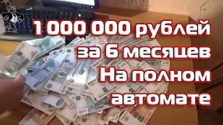 Как заработать 2 миллиона за полгода. Денежный трубопровод. Мультфильм