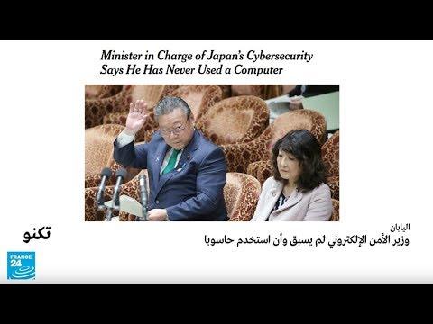 وزير الأمن الإلكتروني في اليابان لم يسبق أن استخدم حاسوبا!!