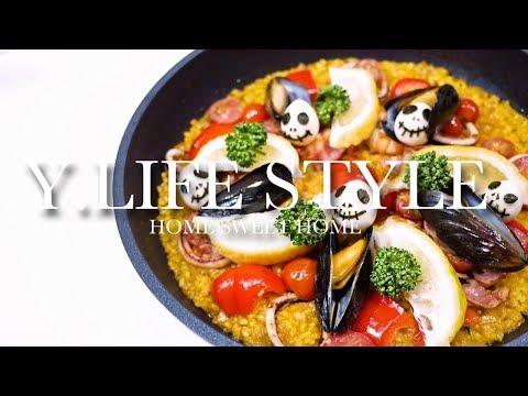 【料理】パーティー料理の定番!ハロウィンパエリアを作ろう!フライパン購入品も♪