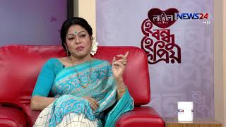 he bondhu he prio with ferdous ara হে বন্ধু হে প্রিয় ফেরদৌস আরা on 1st feb18 on news24