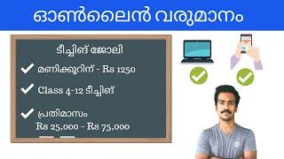 How to Make Money Online Malayalam 2019 പ- Online Teaching Job