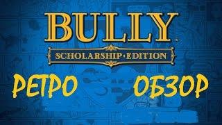 bully Scholarship Edition: Обзор