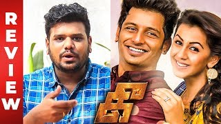 KEE Movie Review