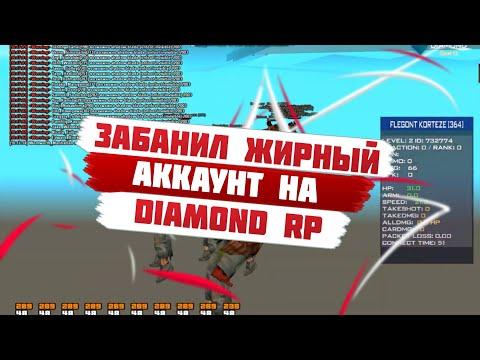СПАЛИЛ ФЕРМУ БОТОВ&ЗАБАНИЛ ЖИРНЫЙ АККАУНТ НА DIAMOND RP QUARTZ!
