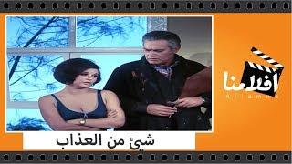 الفيلم العربي -  شيئ من العذاب - بطولة سعاد حسني وحسن يوسف ويحيى شاهين