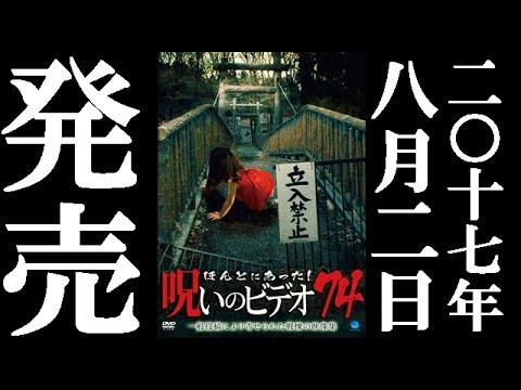 ほんとにあった!呪いのビデオ74 2017年8月2日セル&レンタルリリース