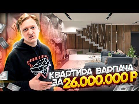 Квартира Варпача за 26.000.000 Рублей! Меня снова ЗАТОПИЛИ ? 😡 Сколько стоит ремонт?