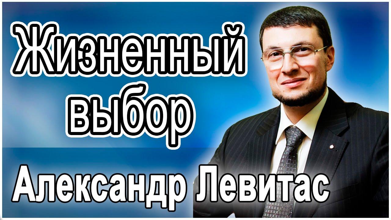 Секреты Новых Богатых: Александр Левитас