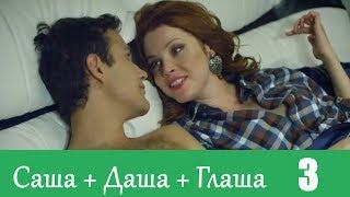 Саша+Даша+Глаша - Серия 3/ 2014 / Сериал / HD 1080p
