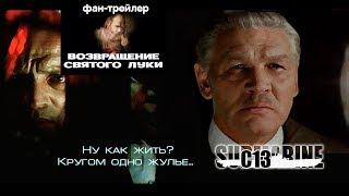 Возвращение святого Луки. Советское кино. Фан-ролик