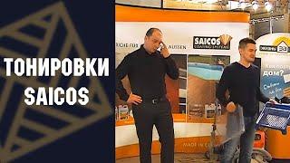 Тонировки на основе Масла с твердым воском SAICOS(Цикл практических семинаров, посвященный продукции компании SAICOS. Данный ролик рассказывает о Тонировках..., 2015-04-28T15:05:10.000Z)