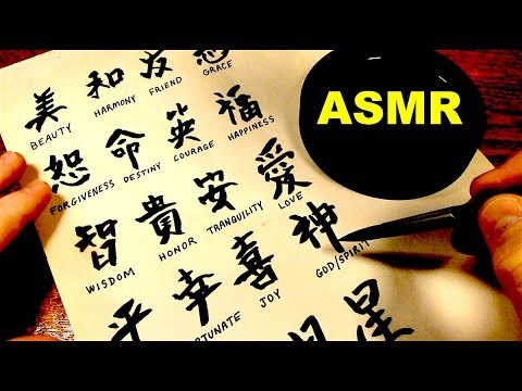 Grinding Ink and Chinese Calligraphy - ASMR Sleep Aid