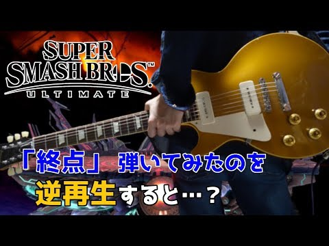 【Super Smash Bros. Ultimate】Final Destination ''Reverse'' Play【Guitar Cover】 thumbnail
