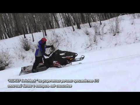 Polaris Assault Switchback на рычагах 39' (Снегоход Полярис)