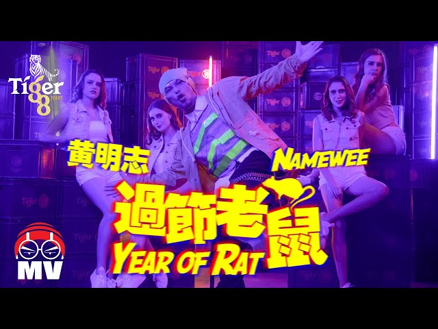 黃明志Namewee 2020 鼠年賀歲【過節老鼠 Year Of Rat】CNY Song Presented By TigerBeerMY