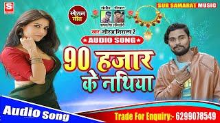 आ गया बिल्कुल हटके झूमर गीत || 90 हजार के नथिया || Neeraj nirmaliya के आवाज में New Jhumar Geet 2020
