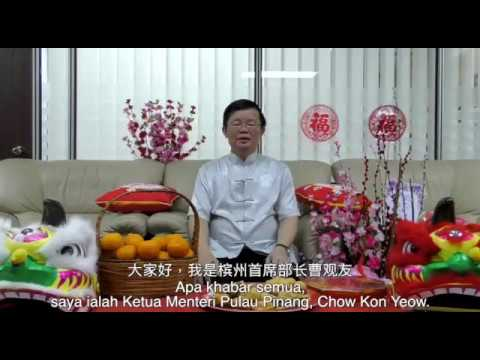 2019 Chinese New Year Greeting | Penang Chief Minister Chow Kon Yeow