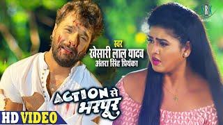 KHESARI LAL YADAV | Action Se Bharpur | Chandani Singh | एक्शन से भरपूर |Superhit Bhojpuri Song 2020