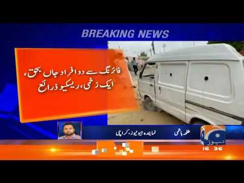 Karachi - DC Central Office ke Qareeb Money Changer ki gari par Firing...!!