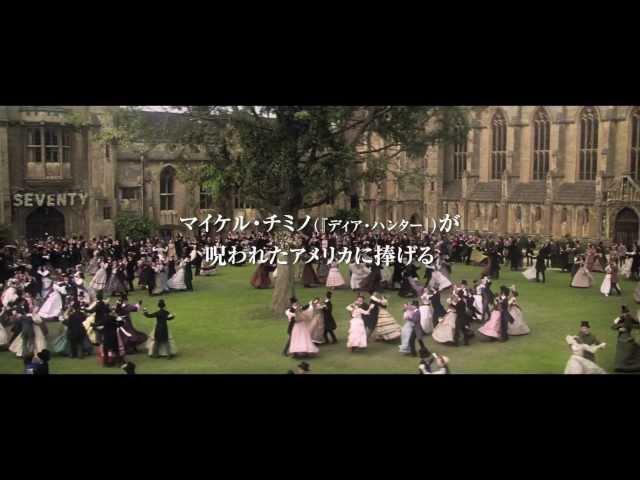 映画『天国の門』予告編