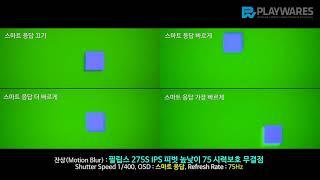 잔상(Motion Blur) : 필립스 275S IPS…