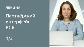 1. Партнерский интерфейс РСЯ. Создание площадок и рекламных блоков