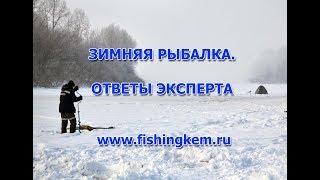 Зимняя рыбалка в Кузбассе. Ответы эксперта