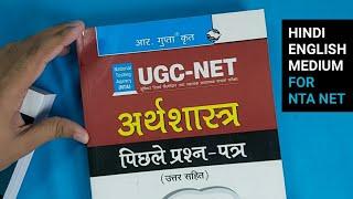 R Gupta 39 s Economics Previous Year Solved Paper For NTA UGC NET
