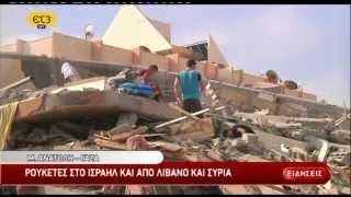 Δελτίο ειδήσεων ΕΡΤ 24/08/2014