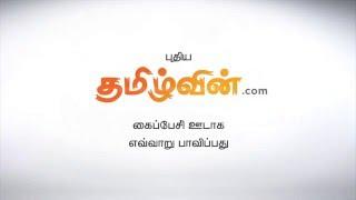 Tamilwin Com Guidelines Mobile Version