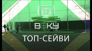 6 тур 5 кращих сейвів (Київ-Літо 2019) В9КУ Футзал / Видео