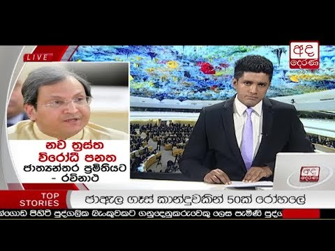 Ada Derana Prime Time News Bulletin 06.55 pm - 2018.03.20