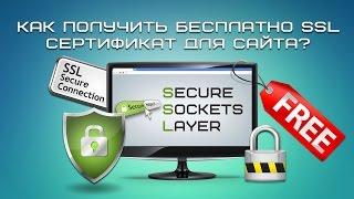 видео О SSL сертификатах