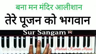 Tere Pujan Ko Bhagwan Bana Man Mandir Alishan II Sur Sangam Bhajan Harmonium Lesson Online