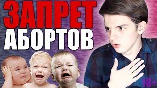 видео Запрет абортов. Законопроект о запрете абортов в России