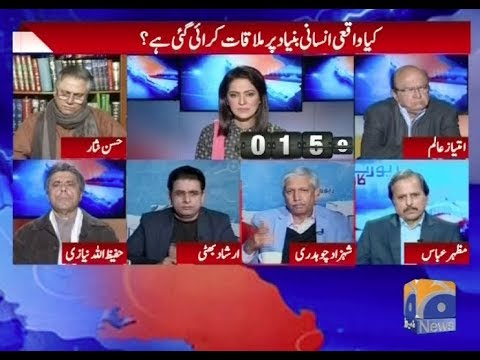 Report Card - 25-December-2017 - Geo News