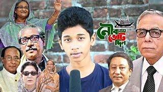 New Nouka Song 2018 || জয় বাংলা শেখ হাসিনার সালাম নিন  || Jitbe Abar Nouka || Nirbachon song 2018